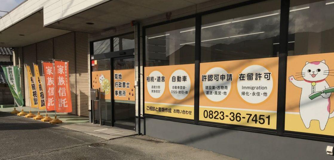 菊地行政書士事務所