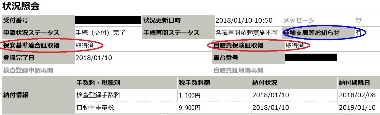 継続検査_状況照会