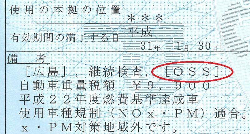 継続検査OSS_800